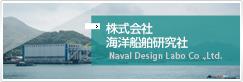 株式会社海洋船舶研究社